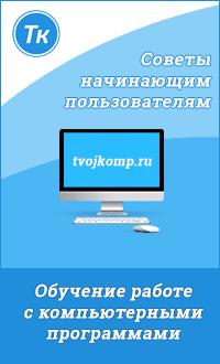 Обучение работе с компьютерными программами