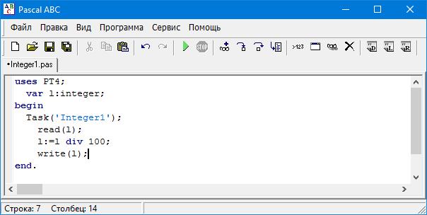 код программы паскаль abc обучение