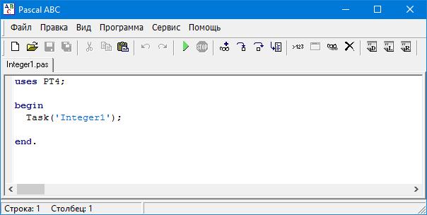 pascal abc обучение код проверяемое задание