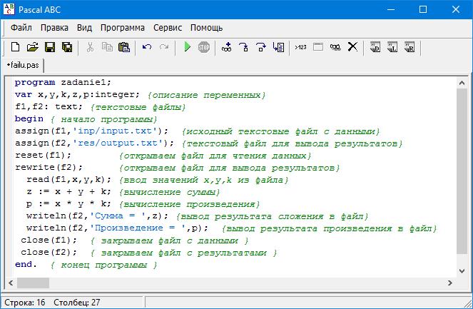 текстовые файлы паскаль