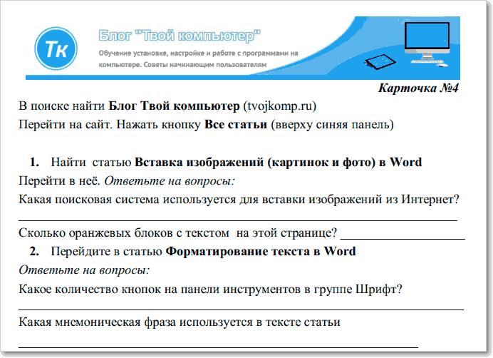 Поиск информации в сети Интернет, на сайте